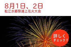 松江水郷祭湖上花火大会